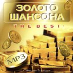 Золото шансона—2009