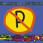 Машины не парковать—2009