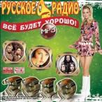 Русское радио- Все будет хорошо—2010
