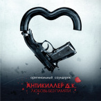 Сердцебиение—2009