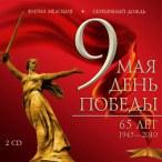9 мая, день Победы (65 лет, 1945-2010)—2010