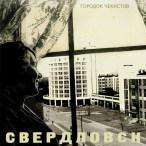 Свердловск—2010