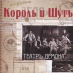 Театръ демона—2010
