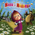 Маша и медведь—2010