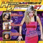 Новая игрушка, Vol. 27—2010