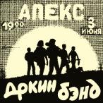 Концерт в Апексе—1997