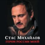 Герои России моей—2008