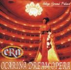 Ocarina Dream Opera—1999