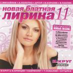 Новая блатная лирика, Vol. 11—2011