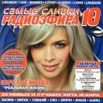 Самые сливки радиоэфира, Vol. 10—2011
