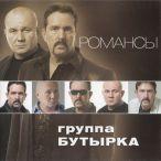 Романсы—2011
