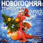 Новогодняя тридцатка 2012—2011