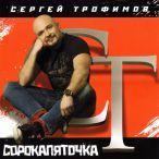 Сорокапяточка—2011