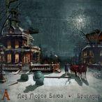 Новогодний сингл '12—2012