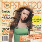 Горячая 20 (Весна-лето 2012)—2012