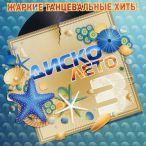 Диско лето, Vol. 03—2012
