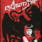 Саботаж—2012