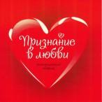 Признание в любви—2012