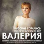 Русские романсы и золотые шлягеры XX века—2012