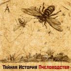 Тайная история пчеловодства—2012