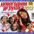 Новогодняя игрушка 2013—2012