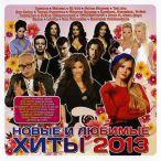 Новые и любимые хиты 2013—2013