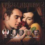 Грезы любви, Vol. 02—2013