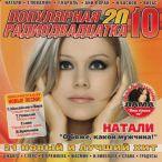 Популярная радиодвадцатка, Vol. 10—2013