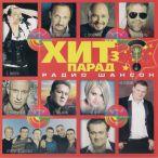 Хит-парад Радио шансон, Vol. 03—2013