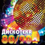 Дискотека 80-90—2013