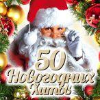 50 новогодних хитов 2014—2013