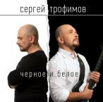 Черное и белое—2014
