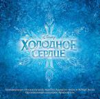 Frozen (Холодное сердце)—2013