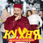 Кухня—2014