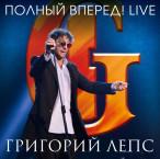 Полный вперед! Live—2014