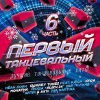 Первый танцевальный, Vol. 06—2014