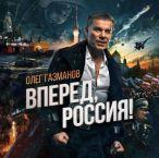 Вперед, Россия—2015
