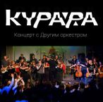 Концерт с Другим оркестром—2016