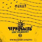 Чернобыль 2 (Зона отчуждения)—2017