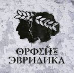 Орфей & Эвридика (Хипхопера)—2018