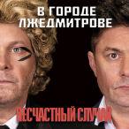 В городе Лжедмитрове—2020