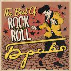 The Best Of Rock 'N' Roll—2020