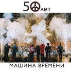 50 лет—2020