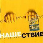 Нашествие – Шаг 08—2001