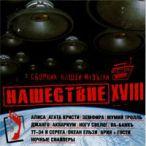 Нашествие – Шаг 18—2005
