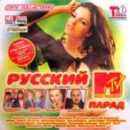 Русский парад MTV—2006