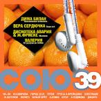 Союз 39—2006