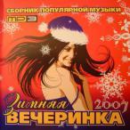 Зимняя вечеринка 2007—2007