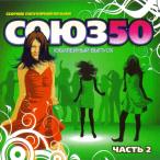 Союз 50- Часть вторая—2007