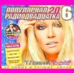 Популярная радиодвадцатка, Vol. 6—2007
